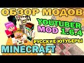 ч.187 - Frost, Bender, Lololoshka, DILLERON, Minikotic (YouTuber Mod) - Обзор мода для Minecraft