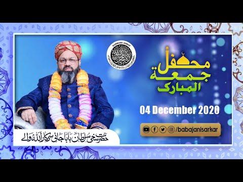 Friday Mehfil Milad Mustafa ﷺ | Zikr-e-Ilahi | Masjid E Taqwa