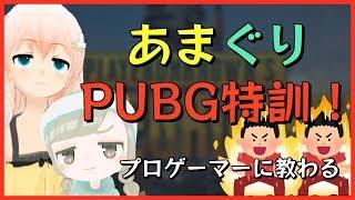 [LIVE] 📌【PUBG】現役プロゲーマーに教わるぺっぽこあまぐり特訓!【天羽よつは】