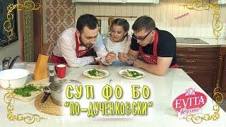 Правила моей кухни - Денис Дученко