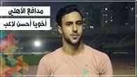 أحمد علاء مدافع الأهلي: أخويا أحسن لاعب في مصر
