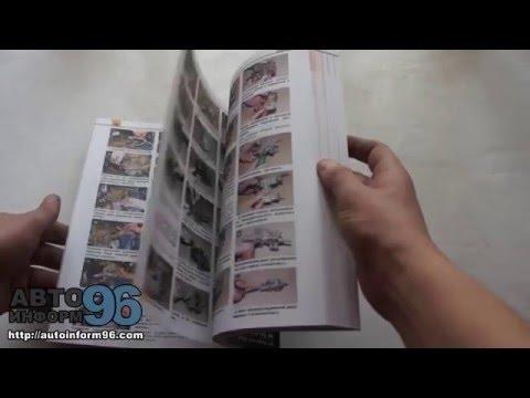 Книга по ремонту GAZ 2217 (ГАЗ 2217 Соболь)