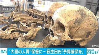 都内で大量の人骨 文科大臣「収蔵庫の予算確保へ」(19/11/23)