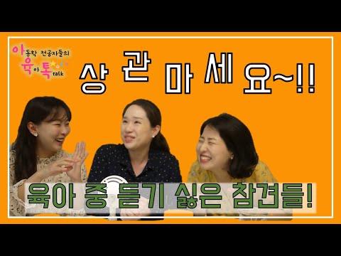 육아 중 듣기싫은 참견들🤬(feat.오지라퍼)