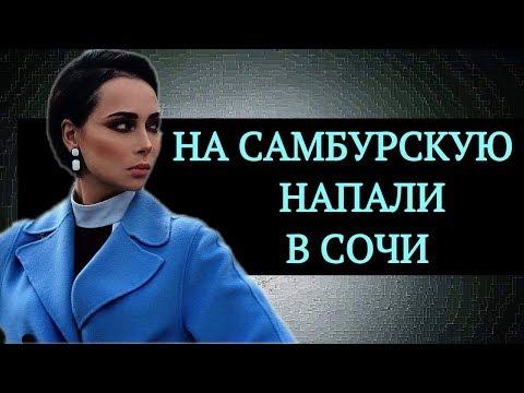 На Настасью Самбурскую напали в Сочи   Ревизорро   Top Show News