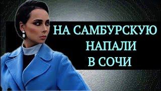 На Настасью Самбурскую напали в Сочи | Ревизорро | Top Show News