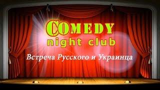 Камеди клаб Встреча Русского и Украинца Comedy Night Club BCN