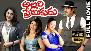 Allari Premikudu Telugu Full Movie   Jagapathi Babu   Soundarya   Rambha   TVNXT Telugu
