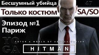 HITMAN Гвоздь программы - SA/SO
