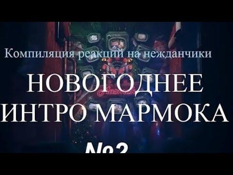 [ПЕРЕЗАЛИВ]Компиляция реакций на нежданчики - Новогоднее интро Мармока №2