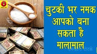 Use of salt in vastu shastra चुटकी भर नमक आपको बना सकता है मालामाल