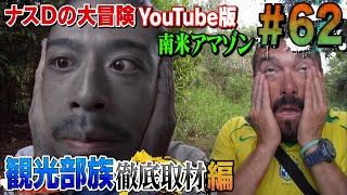 【#62】ナスDの大冒険YouTube版 南米アマゾン観光部族徹底取材編/In the Amazon Rainforest: Close coverage on Tourism Tribe