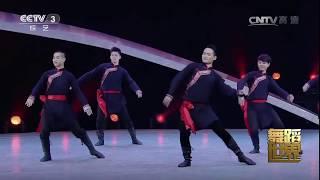 Mongolian Dance (蒙古族舞蹈) - 摆手组合 (Waving Combination)