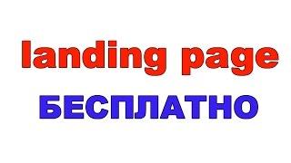 Как создать landing page бесплатно.(Hostinger.ru - ссылка на хостингер! Вступайте в группу «Бизнес и жизнь» https://vk.com/bazbusinesslife Заказать сайт +рекламу..., 2014-07-31T11:38:23.000Z)
