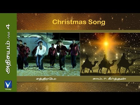 Tamil Christmas Song | சத்திரமே | அதிசயம் Vol - 4