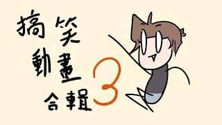 搞笑小動畫影片合輯三|威比小動畫合集#3