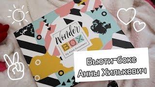 WONDER BOX by Анна Хилькевич/Новый Бьюти-Бокс от Анны Хилькевич=^.^=