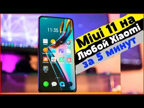 Ставим MIUI 11 На Любой Xiaomi за 5 Минут ГЛОБАЛЬНАЯ БЕТА от XIAOMI