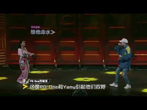 PG One/Yamy │ Wait A Minute(高品質無損版) │1v1 battle│中國有嘻哈 第五期