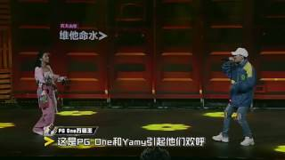 PG One/Yamy │ Wait A Minute(高品質無損版) │1v1 battle│中國有嘻哈 第五期 thumbnail