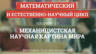 А 2.5 Механицистская научная картина мира - Философия науки для аспирантов