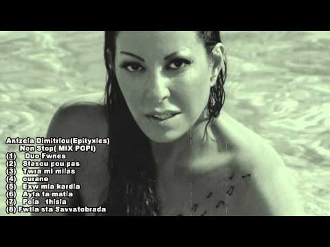 Angela Dimitriou-The best of   ORIGINAL SONGS) (NON STOP-MIX POPI...