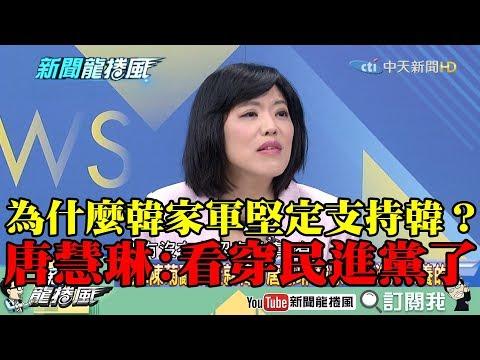 【精彩】為什麼韓家軍堅定支持韓? 唐慧琳:看穿民進黨的惡行惡狀了!