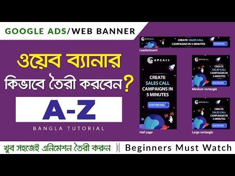 Web Banner A-Z Bangla Tutorial | Animation Web Banner In Photoshop Bangla Tutorial #Maxpoint-Hridoy
