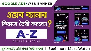 Web-Banner A-Z Bangla Tutorial | Animation / Web-Banner in Photoshop Bangla Tutorial #Maxpoint-Hridoy