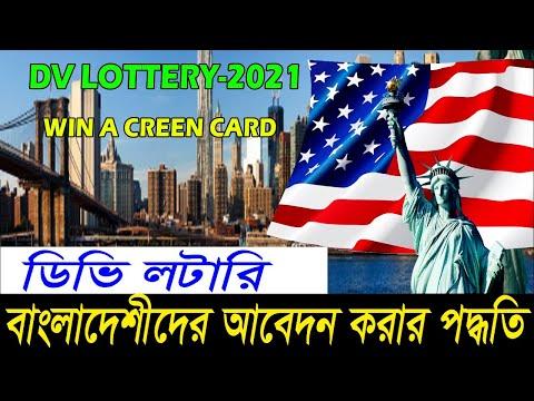 american lottery registration 2019