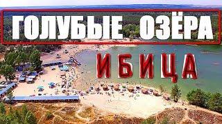 Голубые Озёра - бесплатный пляж Ибица