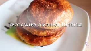 Вкусное и полезное творожно-овсяное печенье с мёдом