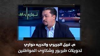 م. نبيل الجريري واندريه حواري - تحويلات طبربور وشكاوى المواطنين