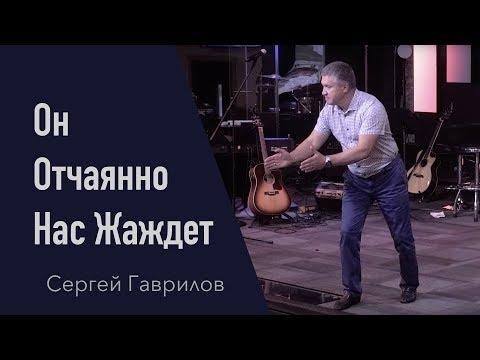 Он отчаянно нас жаждет - Сергей Гаврилов
