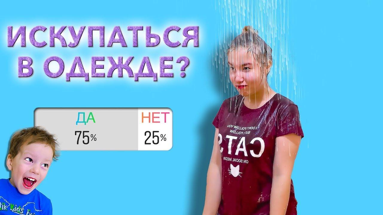 Света и Богдан ОБЛИЛИ МАМУ водой! Подписчики, ВЫ ЧЁ??