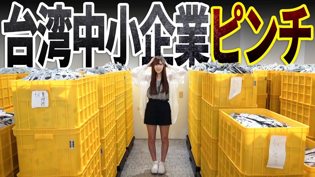コロナショック!台湾中小企業がピンチ!コロナ倒産危機のタピオカ店を取材してみた