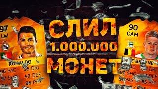 ОТКРЫЛ ПАКИ НА 1.000.000 МОНЕТ