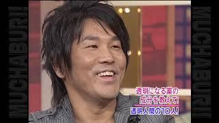 第44回 2008年3月5日 藤本敏史(FUJIWARA)・松嶋初音 透明人間の10人.