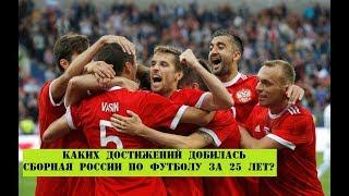 Каких достижений добилась Сборная России по футболу за 25 лет?