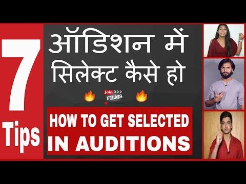 Acting Video- ऑडिशन में सिलेक्ट कैसे हो?