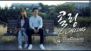 크리스천 영화 '콜링' Calling (케어코너즈 제작 기독교 영상 찬양 설교 교회)