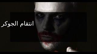 الجوكر والانتقام 👌 الجوكر يتحدث عن الإنتقام 🔥 كلمات حزينة جدا ومؤثرة للغاية 💔💫