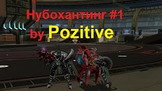 нубохантинг 1 by pozitive pvpwar x25 rfonline