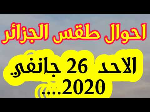 Algeria weather Sunday 26 January  2020