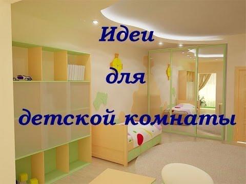 Детская комната. Дизайн детской комнаты