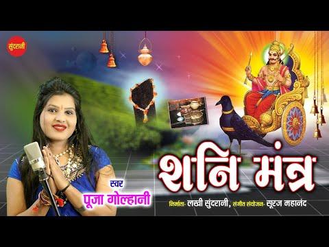 Shani Dev Mantra - शनि देव मंत्र - Pooja Golhani - Pooja Golhani 09893153872 - Lord Shani Dev