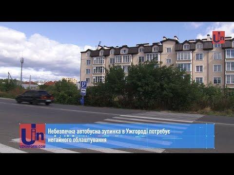 Небезпечна автобусна зупинка в Ужгороді потребує негайного облаштування