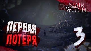 文 Blair Witch/Ведьма из Блэр - Первая потеря! По следам Маньяка. Иллюзии. [Монтаж-прохождение #3]