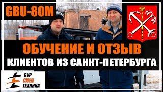Обучение, отзыв клиента из Санкт-Петербурга. Буровая установка на двухосном прицепе GBU-80M