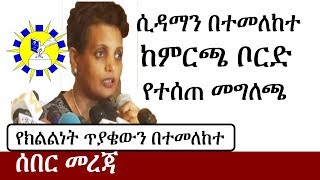 Ethiopia: የሲዳማን የክልልነት ጥያቄ በተመለከተ ከምርጫ ቦርድ የተሰጠ መግለጫ | Sidama | Birtuakan Mideksa